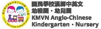 國民學校漢師中英文幼稚園.幼兒園